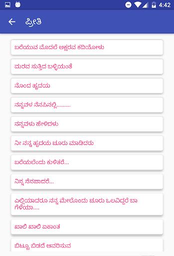 Google Ring Tones Kannada