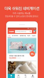 티몬-비교할수록, 쇼핑은 티몬 (소셜커머스,반값,쿠폰) - screenshot thumbnail