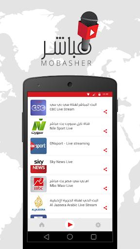 Mubasher - u0645u0628u0627u0634u0631 Screenshots 3