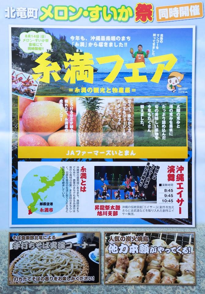 北竜町メロンすいか祭 2016