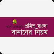 বাংলা একাডেমি - প্রমিত বাংলা বানানের নিয়ম