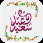 اغاني عيد الاضحى-تكبيرات العيد Icon