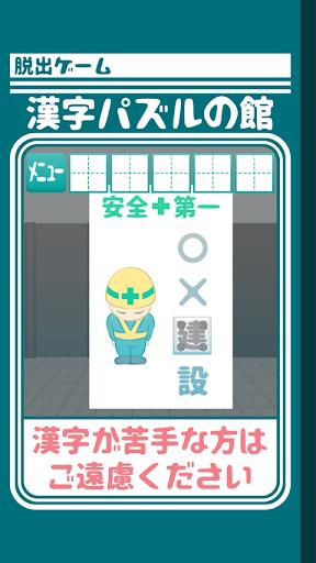 脱出ゲーム 漢字パズルの館からの脱出