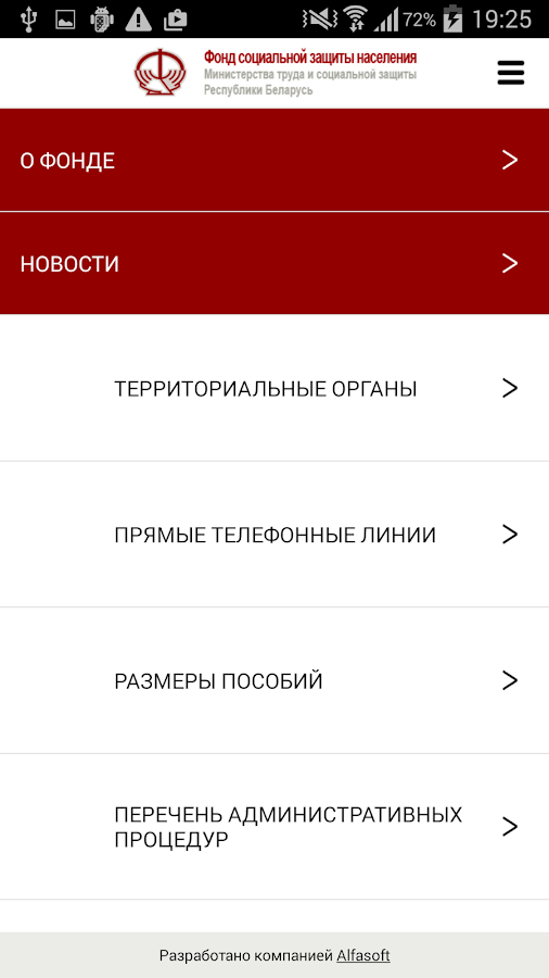 Фонд Инфо- screenshot