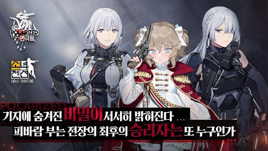 How to hack 소녀전선 for android free