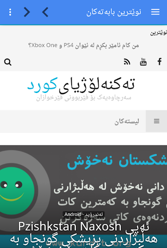 Kurdit.org - تەکنەلۆژیای کورد