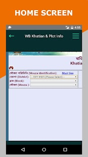 West Bengal Land Khatian/Plots - náhled