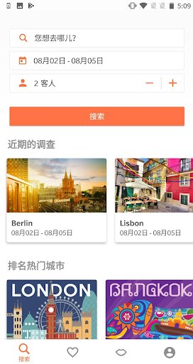 Hostelworld:旅舍和背包旅行APP screenshot 1