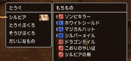 ドラクエ11復活の呪文レベル99