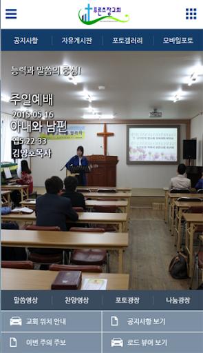 푸른초장교회