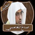 دروس الشيخ المغامسي بدون نت icon