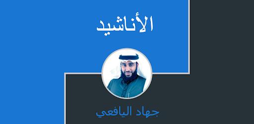 anachid jihad mp3 gratuit