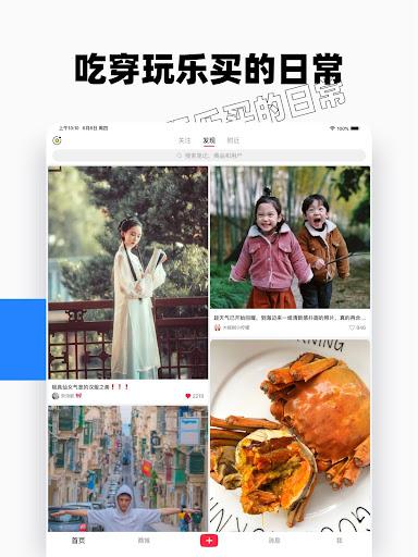 小红书-找到你想要的生活 screenshot 15