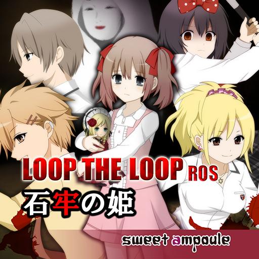 LOOP THE LOOP 7 石牢の姫【無料ノベルゲーム】