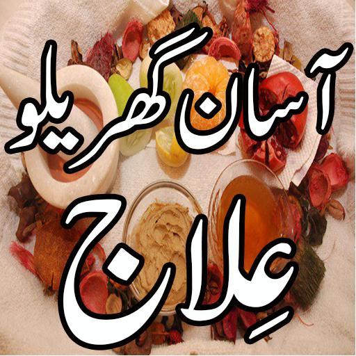 Gharelu Ilaj - Apps on Google Play
