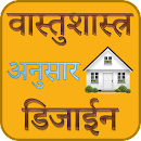 Interior Design Through Vastu v 1.0.1 app icon