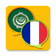 French Arabic Dictionary-Offli