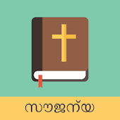 Malayalam English Bible