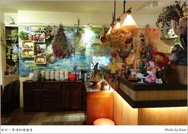 新竹常嚐料理廚房。湳雅大潤發附近高 CP 值無菜單料理