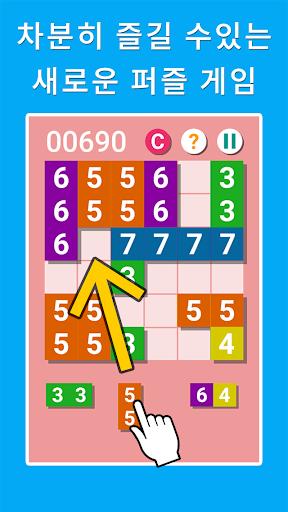 숫자 퍼즐 게임 무료 PutNumber