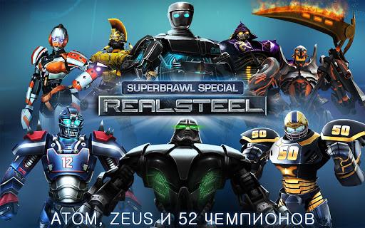 """Игра """"Real Steel HD"""" для планшетов на Android"""