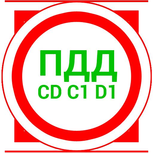 ПДД 2018 CD