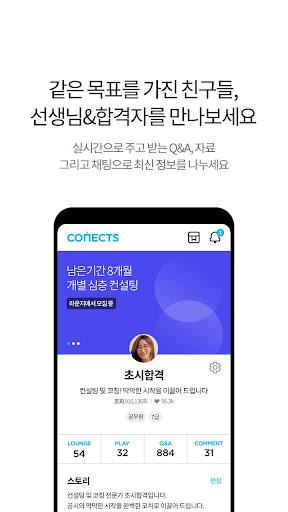 커넥츠 CONECTS – 배움이 필요한 모든 순간 screenshot 3