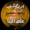 الرقية الشرعية مسموعة محمود علي البنا