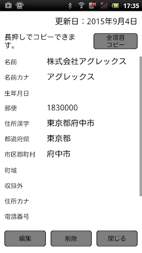 u90f5u4fbfu756au53f7u30fbu4f4fu6240u691cu7d22 2.0 Windows u7528 6