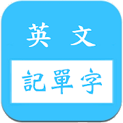 App Icon for 英文字根字群邏輯諧音記單字字典/多益/雅思/英檢/基測/指考 App in United States Play Store