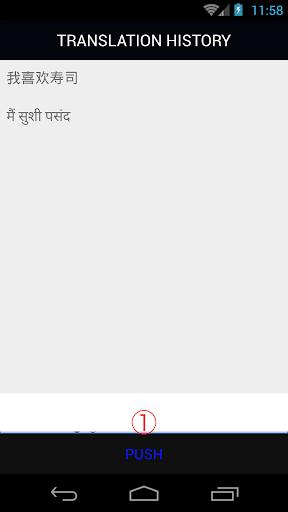 印地文翻译 印度语翻译