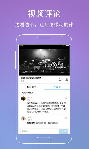 Kugou Music for PC