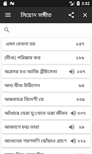 Download Seon Sangeet ( সিয়োন সঙ্গীত ) For PC Windows and Mac apk screenshot 1