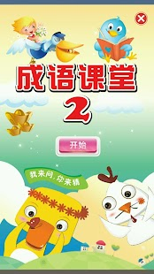 成语课堂2 Idiom Game 2 - náhled