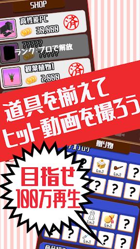模擬必備免費app推薦|タップで撮影!無料の育成放置ゲーム-目指せYouTuber!線上免付費app下載|3C達人阿輝的APP