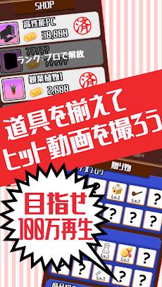目指せYouTuber -人気ユーチューバー無料育成ゲーム-のおすすめ画像3