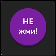Фиолетовая кнопка. НЕ НАЖИМАТЬ
