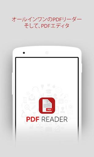 玩免費生產應用APP|下載PDFリーダー&ビューア app不用錢|硬是要APP
