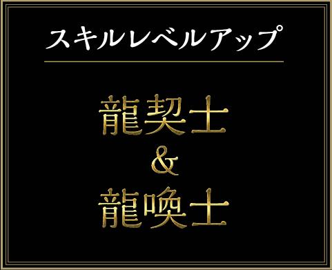 スキルレベルアップダンジョン-龍契士&龍喚士