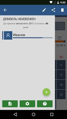 Дембель неизбежен Free - screenshot