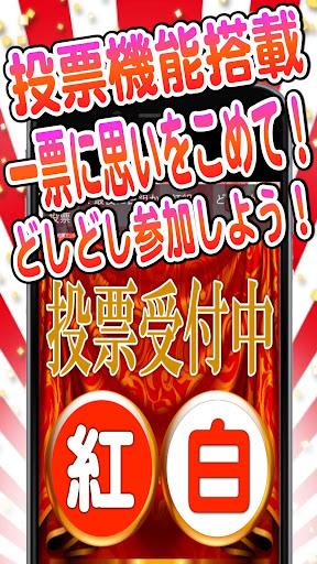 勝つのはどっち?紅白歌合戦 kouhaku|玩娛樂App免費|玩APPs