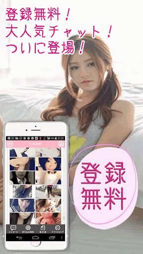 出会い系アプリ - HONEY