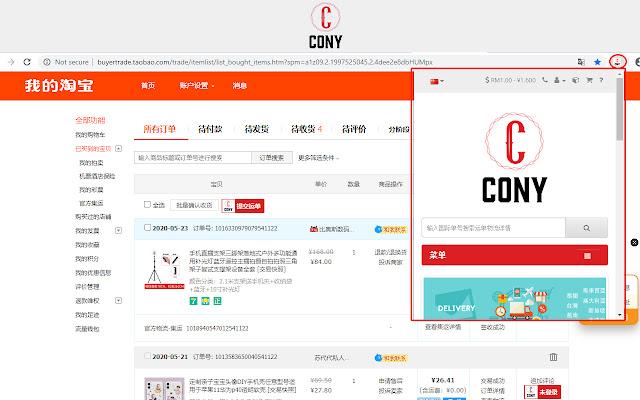 飞讯国际物流 Cony Logistics