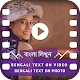 Download Bengali Text On Video - Bengali Text On Photo For PC Windows and Mac