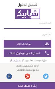 Download شبابيك For PC Windows and Mac apk screenshot 6