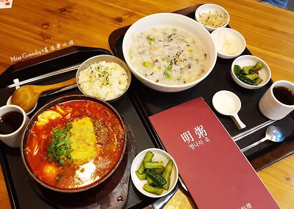 明粥韓式料理