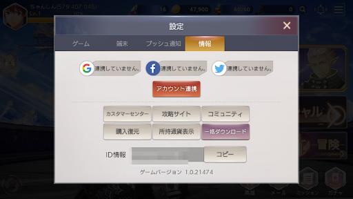 【オーバーヒット】アカウント連携でリセマラが可能に?【OVERHIT】