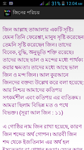 android জিন জাতির ইতিহাস Screenshot 1