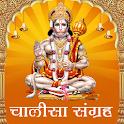 Durga Chalisa, Chalisa Sangrah icon