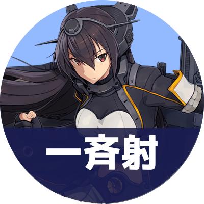 中破 ネルソンタッチ 【艦これ】ネルソンタッチの発動条件・発動率・運用方法
